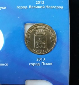Монета 10 руб. г. Псков 2013