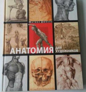 Книги для художников/.Новые./