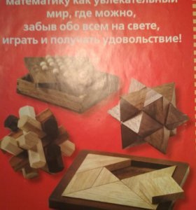 Коллекция головоломок