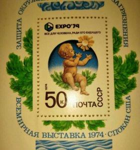 Марка СССР