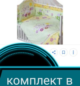 Ботрики в кроватку + балдахин + держатель