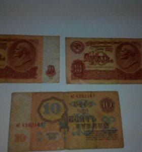 Денежные купюры 1961-1993г.