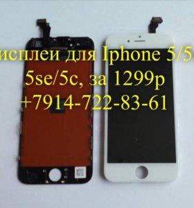 Дисплей для Iphone 5/5s/5se/5c
