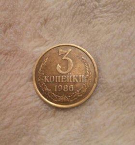 3 копейки 1986 года выпуска СССР