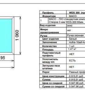 Абсолютно новое окно, профиль WDS 300
