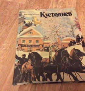 Книга о Кустодиеве(время,жизнь,творчество)