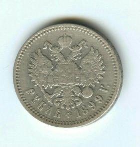 Монета 1 рубль 1899 (ЭБ) Серебро