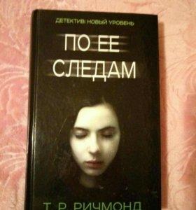 """Книга """"По ее следам """""""