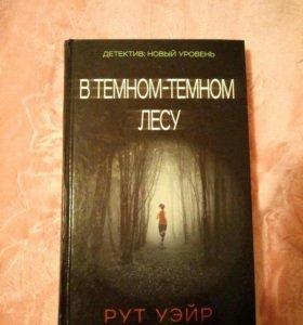 """Книга """"В темном-темном лесу"""""""
