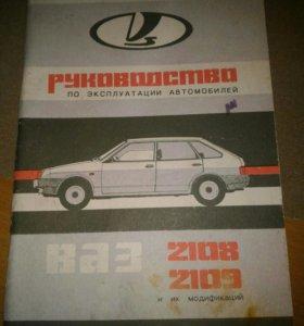 Руководство по эксплуатации ВАЗ 2108-09