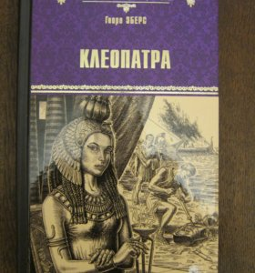 Эберс - Клеопатра