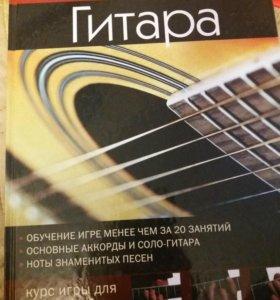 Самоучитель гитара