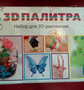"""Набор пластика для 3D-ручки """"3D ПАЛИТРА"""""""