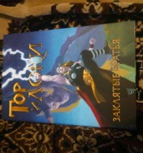 Тор и Локи / Комикс