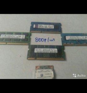Оперативная память ddr 3 осталось только 2GB