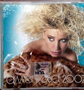 Аллегрова 2007 - оригинал