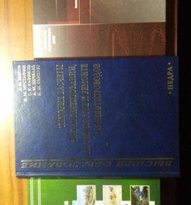 Книги технических дисциплин.