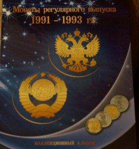 Набор монет 1991-1993 года в альбоме