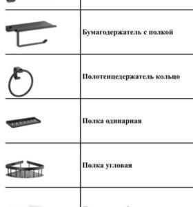 Чёрный аксессуар