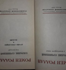 Ромен Роллан. 14 томов