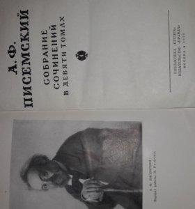 Собрание сочинений Писемский А. Ф. в 9 томах