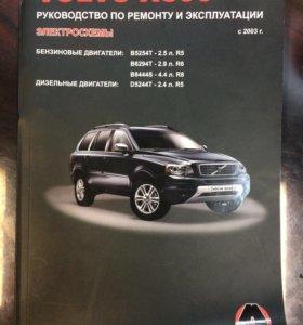 Руководство по ремонту Volvo XC 90