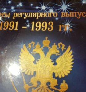 Монеты 1991_ 93г