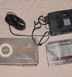 Фотовспышка «Электроника В5-22» 'Данко' ,1980 г