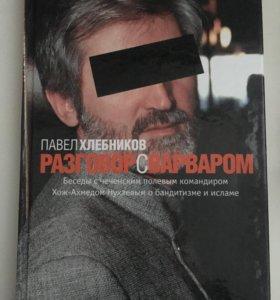 Книги Павла Хлебникова