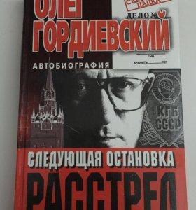 Книга Олега Гордиевского