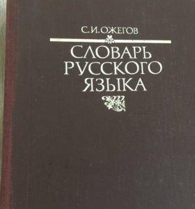 Словарь русского. языка