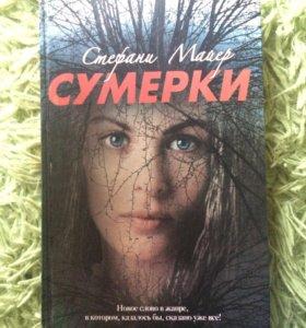 Книга «Сумерки»(Стефани Майер)🔥