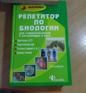 Сборник по биологии