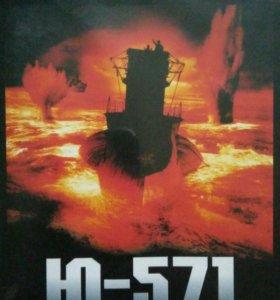 Ю-571.