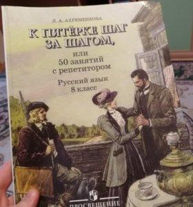 "Пособие по русскому языку""К пятёрке шаг за шагом"""
