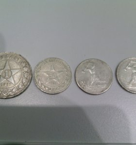 Монеты серебро