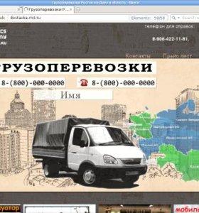 Продается сайт для Грузоперевозок.