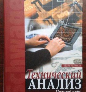 Технический Анализ Д.Швагер