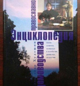 Энциклопедия Православного Домоводства