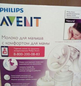 Philips Avent (ручной молокоотсос)