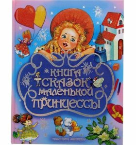 Новые книги сказок для принцесс+альбом принцессы