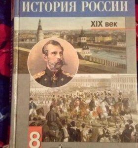Учебник по истории 8 класса автор Данилов