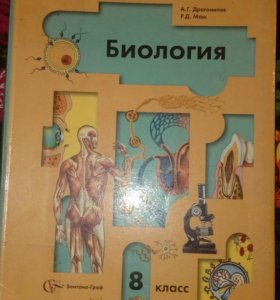 Учебник 8 класса по биологии автор Драгомилов