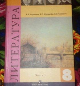 Учебник по литературе 8 класса автор Коровина