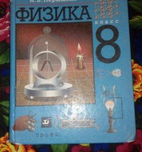 Учебник по физике 8 класса автор Перышкин