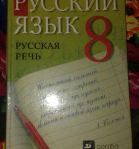 Учебник по русск.яз русск.речь 8класс