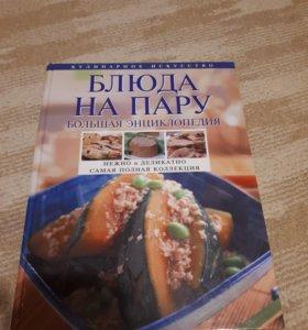 """Книга """"Блюда на пару"""""""
