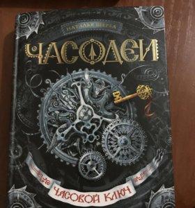 Часодеи книга 1 «часовой ключ» Наталья Щерба