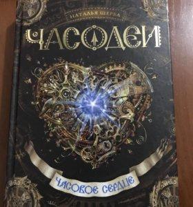 Часодеи книга 2 «часовое сердце» Наталья Щерба