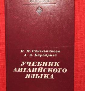 Разные словари и учебник
